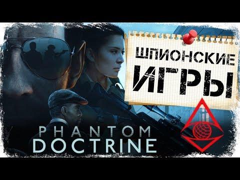 Phantom Doctrine шпионские игры в стиле XCOM - обзор на русском