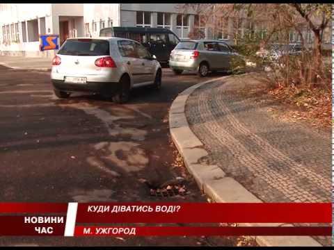Каналізаційні стоки Ужгорода потребують очищення