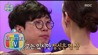 [My Little Television] 마이리틀텔레비전 - Marmot PD dance with Choiyeojin 20150829, MBCentertainment,radiostar
