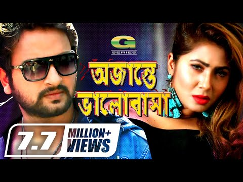 Ojante Valobasha | HD1080p | Symon Sadik | Ena | Shakil Raj | Bangla Movie