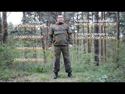 Видеообзор костюма от клещей