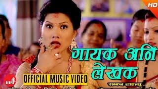 Gayak Ani Lekhakko Jaya Hos - Surya Khadka & Devi Gharti Magar