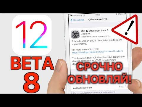 iОS 12 Вета 8 – что нового Самый полный и честный обзор - DomaVideo.Ru