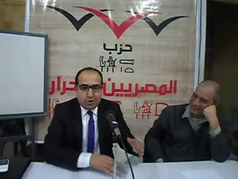البرلمان المصري - رؤية من الداخل و قراءة سريعة لدوره المستقبلي أ/ عبد اللطيف فاروق ج1