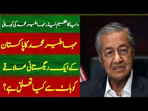 Malaysian PM Mahathir Mohamad Biography || Malaysian PM Mahathir Mohamad Arrives In Pakistan