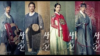 The Royal Tailor (2014) - Korean Movie Review