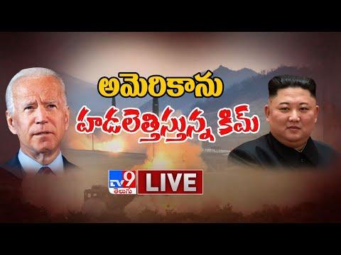 అమెరికాను హడలెత్తిస్తున్న కిమ్..! LIVE || Kim Warning To US - TV9