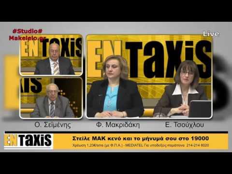 ENTaxis -ep33- 23-05-2016 με τους Μανούσο Ντουκάκη & Ορέστη Σεϊμένη