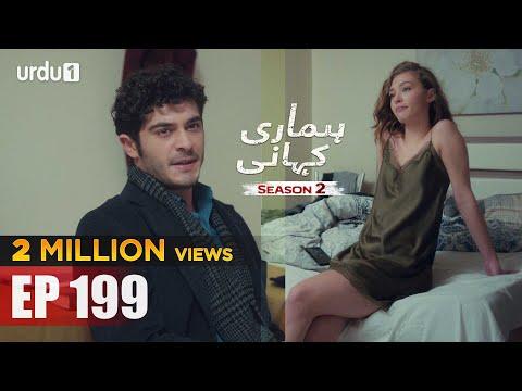 Hamari Kahani   Season 2   Episode 199   Bizim Hikaye   Urdu Dubbing   Urdu1 TV   20 October 2020