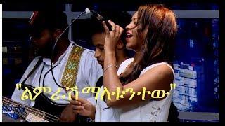 "Seifu on EBS: Helen Berhe ''Lemerash maletun tew'' | ""ልምራሽ ማለቱን ተው"" Live Performance"