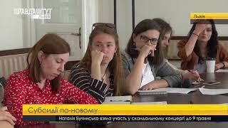 Правда тижня на ПравдаТУТ Львів за 13.05.2018
