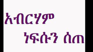 Deacon Ashenafi Mekonnen አብርሃም ነፍሱን ስጠ Aberham Nefesun Sete