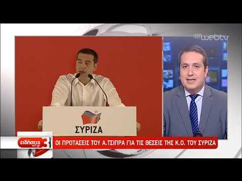 Συνεδριάζει η ΚΟ του ΣΥΡΙΖΑ | 16/07/2019 | ΕΡΤ