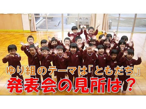 八幡保育園(福井市)ゆり組(4歳児年中)発表会の見所をみんなで元気に紹介します!2016年12月