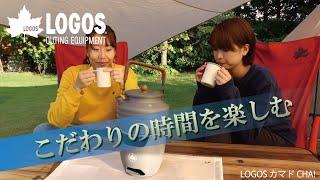 【22秒超短動画】LOGOS カマドCHA!