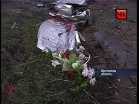 24 сентября 2010 года, в Орловской области РФ столкнулись свадебный кортеж и трактор, в результате чего погибл...