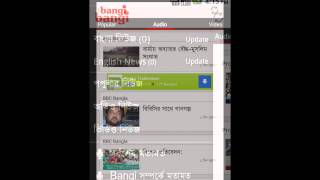 Bangla News & TV: Bangi News YouTube video