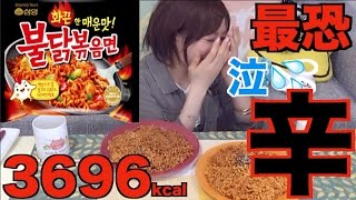 Video Kinoshita Yuka [OoGui Eater] Dangerously HOT Korean Instant Noodles MP3, 3GP, MP4, WEBM, AVI, FLV Oktober 2017