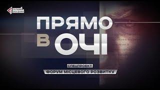Форум місцевого розвитку. Олександр Ганущин