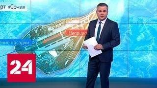 """""""Погода 24"""": особенности сочинского аэропорта осложняют работу авиации"""