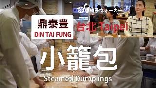 台湾で小籠包 鼎泰豊 台北101 DIN TAI FUNG Xiaolongbao Taipei, Taiwan Taipei101