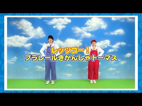 プラレールトーマスシリーズ25周年!歌にあわせてたのしくおどろう!