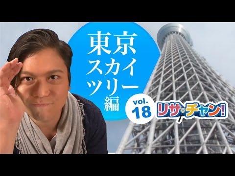 東京スカイツリー編