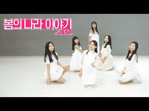「초등학생 창작댄스」 APRIL (에이프릴) - 봄의 나라 이야기 / 대구 댄스 학원 댄스팀 학교 기업체 - Thời lượng: 2 phút, 55 giây.