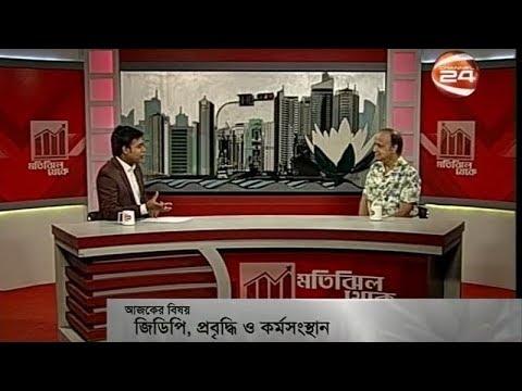 মতিঝিল থেকে (Motijheel Theke) |  জিডিপি, প্রবৃদ্ধি ও কর্মসংস্থান  | 25 Sep 2018