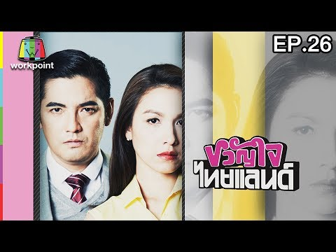 ขวัญใจไทยแลนด์ | EP.26 (ตอนจบ) | 02 ก.ค. 60 Full HD