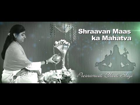 सावन में शिव भक्ति महिमा Importance Of Shravan Month श्रावण मास का महत्व