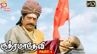 Nonton Rudhramadevi Tamil Movie   Part 1   Prakash Raj Declares Princess As Rudhradevan   Suman   Ilayaraja Film Subtitle Indonesia Streaming Movie Download