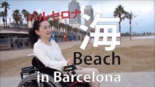 車椅子で海 巨大スロープinバルセロナ