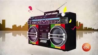 ኢቢኤስ ሙዚቃ ሬጌ እና አፍሮ ቢት ከራስ ብሩክ ጋር በቅርብ ቀን EBS Music : Reggae and Afro Beat - Coming Soon!