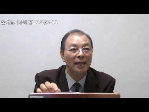 출애굽기영해설교31장6-11