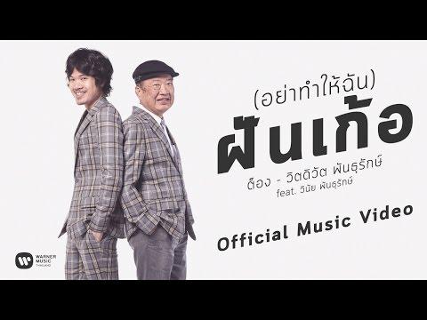 (อย่าทำให้ฉัน) ฝันเก้อ [MV] - ต็อง วิตดิวัต