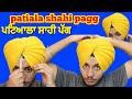 how to tie patiala shahi pagg-the royle style | ਪਟਿਅਾਲਾ ਸਾਹੀ ਦਸਤਾਰ | turban king jaskarandeep singh