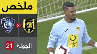 ملخص مباراة الاتحاد والهلال في الجولة 21 من دوري كأس الأمير محمد بن سلمان للمحترفين