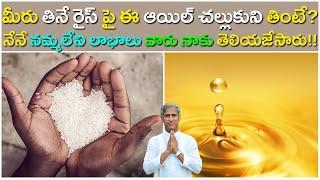 మీరు తినే రైస్ పై ఈ ఆయిల్ చల్లుకుని తింటే? | Benefits Of Ganuga Oil | Dr Manthena Satyanarayana Raju