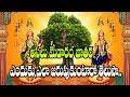 Medaram Sammakka Saramma Jathara Story | Sammakka Sarakka History | Ayushmanbhava Creations