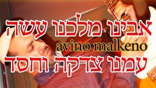 שלומי כהן – אבינו מלכנו (הופעה חיה)