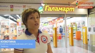 Олимпийская чемпионка стала лицом спортивной торговой марки Галамарт - SilaPro