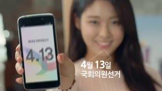 제20대 국회의원선거 TVCF, 설현의 아름다운 고백(스마트폰편)  영상 캡쳐화면