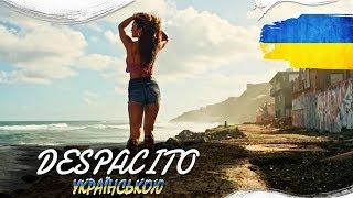 Luis Fonsi, Daddy Yankee - Despacito ft. Justin Bieber(Українська версія) Деспасіто (українською) Instrumental - Sing2Piano  Piano Backing Tracks.