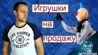 Обзор Советских Игрушек для Продажи на Ebay.
