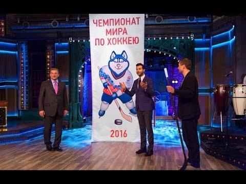 Вечерний Ургант. Презентация талисмана Чемпионата Мира по хоккею 2016 (видео)