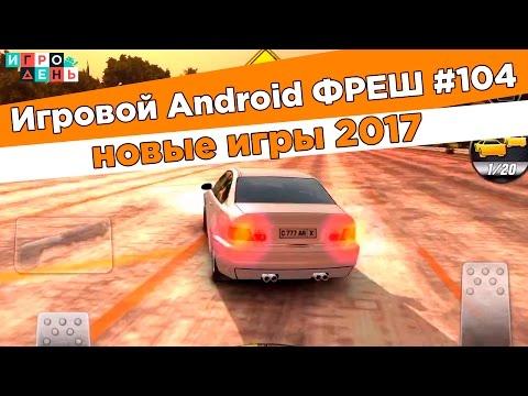 Игровой Android ФРЕШ#104 | ТОП 10 ЛУЧШИХ ИГР НА АНДРОИД