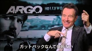『アルゴ』ブライアン・クランストン インタビュー