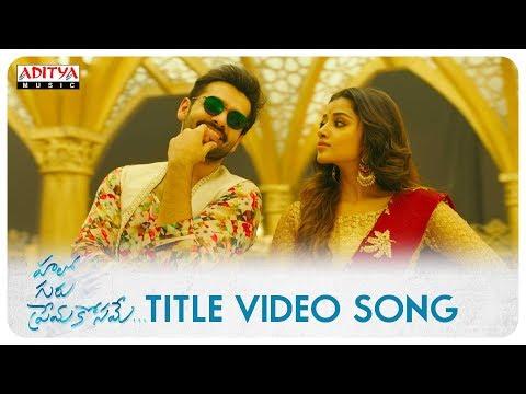 Video songs - Hello Guru Prema Kosame Video Song  Hello Guru Prema Kosame Songs  Ram Pothineni, Anupama  DSP