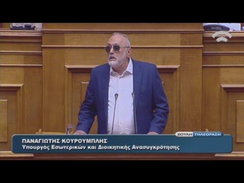 Αντιπαραθέσεις στη Βουλή στη συζήτηση για τον εκλογικό νόμο